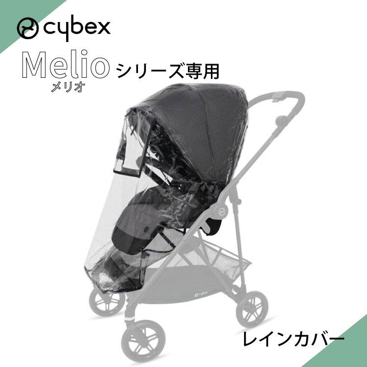 サイベックス cybex メリオ シリーズ 軽量 ベビーカー シリーズ専用 レインカバー cybex Merio MELIO CARBON メリオ カーボン 雨よけ カバー 正規品