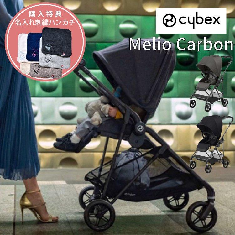 送料無料 サイベックス cybex 軽量 Merio メリオ カーボン ベビーカー 購入特典 名入れ刺繍 お名前 刺繍 ハンカチ ストローラー 正規品 2年保証