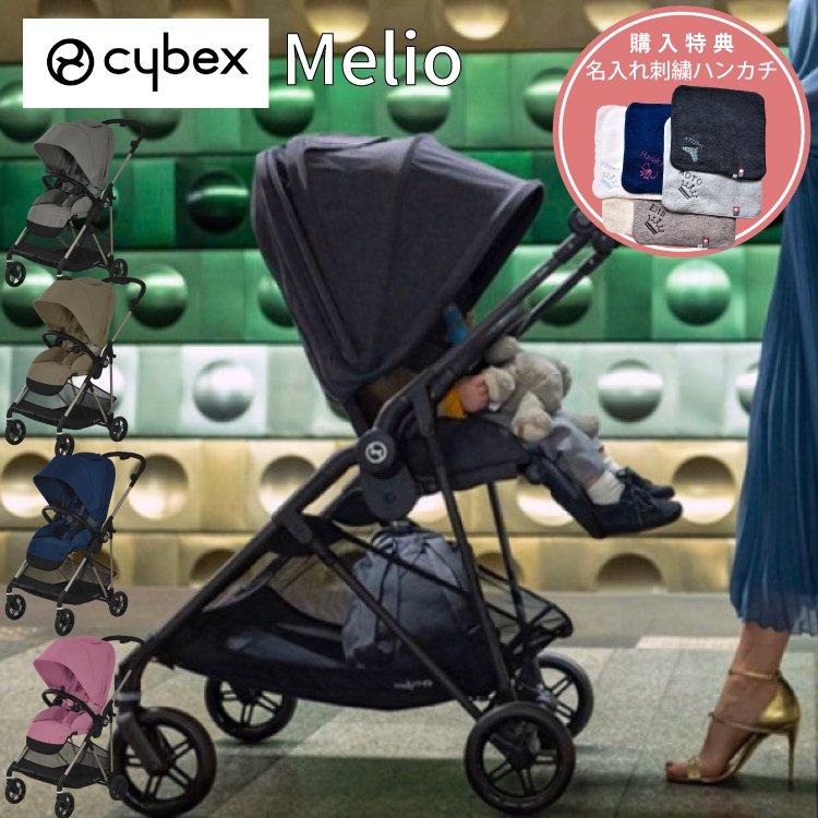 送料無料 サイベックス cybex 軽量 Merio メリオ ベビーカー アルミフレーム 購入特典 名入れ刺繍 お名前 刺繍 ハンカチ ストローラー 正規品 2年保証