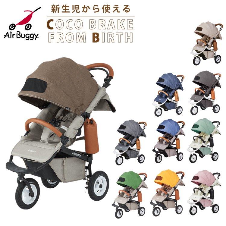 新生児から使える エアバギー ココ ブレーキ EX フロムバース ベビーカー AirBuggy COCO Brake EX FROMBIRTH 新生児