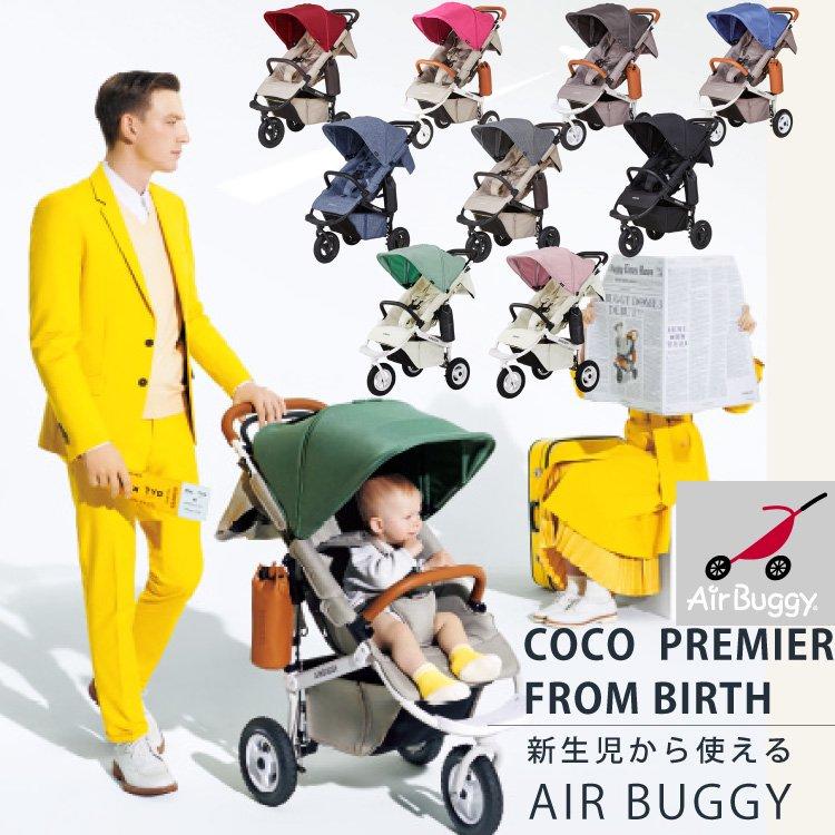 新生児から使える エアバギー ココ プレミア ベビーカー AIRBUGGY COCO PREMIER FROM BIRTH 新生児 3輪 エアタイヤ