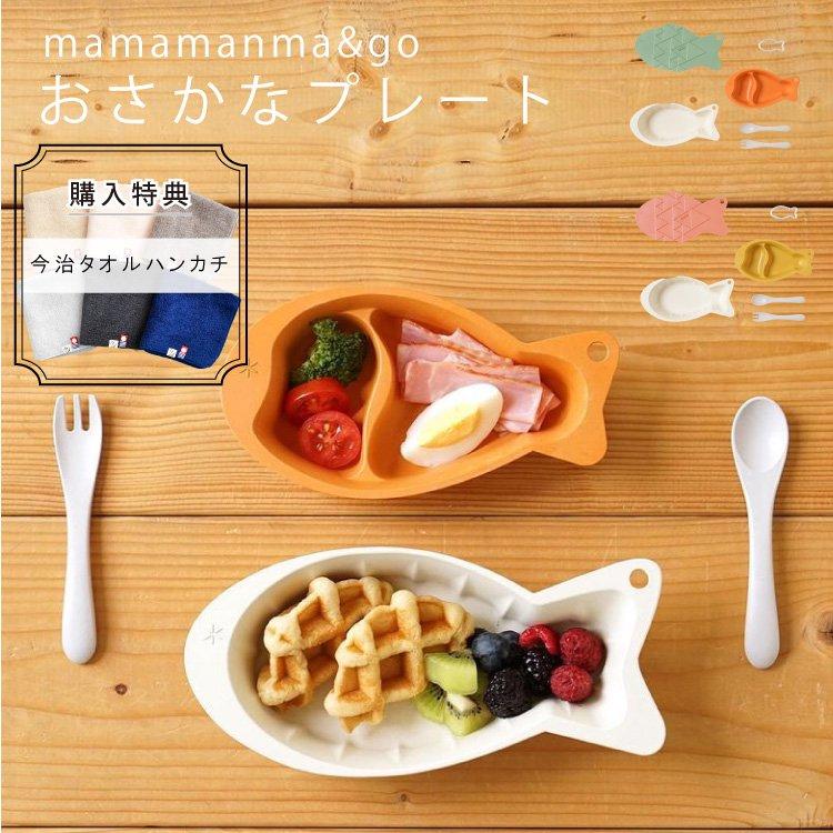 BOBO ボボ mamamanma マママンマ & go おさかな プレートセット 食器セット 雲形 お魚 オサカナ 食洗器 電子レンジ 対応 フィセル