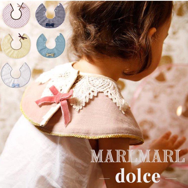 マールマール スタイ MARLMARL よだれかけ ビブ dolce 女の子 男の子 出産祝い ギフト フォーマル つけ襟 まあるい形