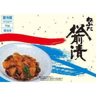 ねぶた松前漬【1kg】(250g×4)