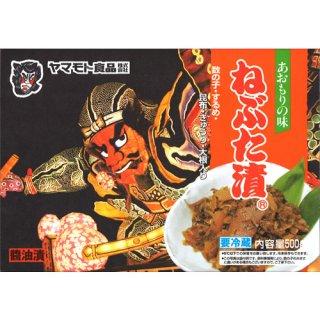 ねぶた漬【500g】(250g×2)