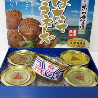 ほたてマヨネーズ缶【5缶箱入】