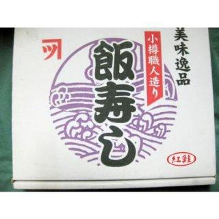 化粧箱 紅鮭飯寿し【1kg入り】