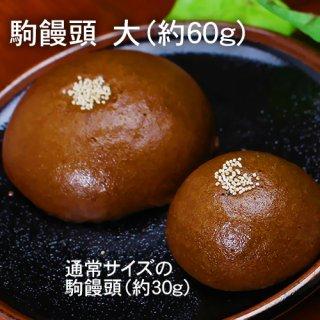 駒饅頭 大 (黒)
