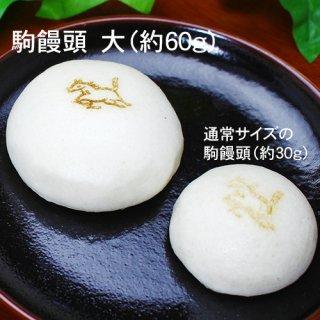 駒饅頭 大 (白)