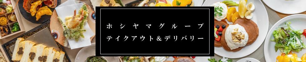 仙台弁当 日本料理 華の縁