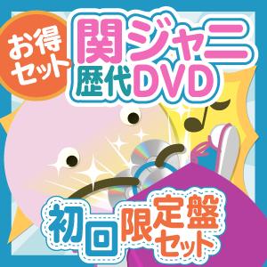 【お得セット】関ジャニ∞ 歴代DVD 初回限定盤セット