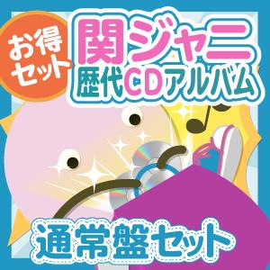 【お得セット】関ジャニ∞ 歴代CDアルバム 通常盤セット