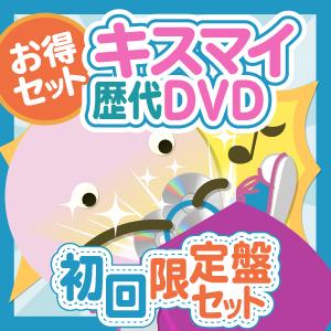 【お得セット】Kis-My-Ft2 歴代DVD 初回限定盤セット