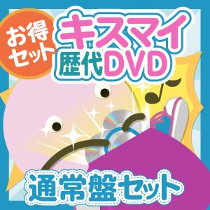 【お得セット】Kis-My-Ft2 歴代DVD 通常盤セット