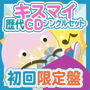 【お得セット】Kis-My-Ft2 歴代CDシングル 初回限定盤セット