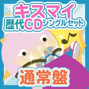 【お得セット】Kis-My-Ft2 歴代CDシングル 通常盤セット