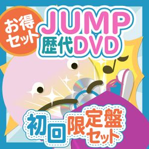 【お得セット】Hey!Say!JUMP 歴代DVD 初回限定盤セット