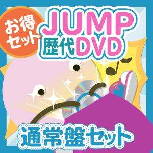 【お得セット】Hey!Say!JUMP 歴代DVD 通常盤セット
