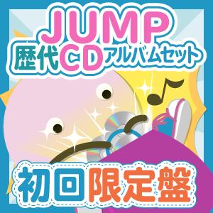 【お得セット】Hey!Say!JUMP 歴代CDアルバム 初回限定盤セット