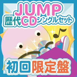 【お得セット】Hey!Say!JUMP 歴代CDシングル 初回限定盤セット