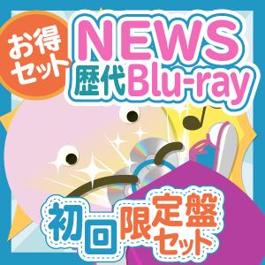 【お得セット】NEWS 歴代Blu-ray 初回限定盤セット