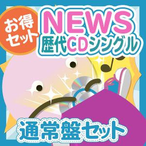【お得セット】NEWS 歴代CDシングル 通常盤セット