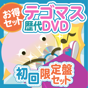 【お得セット】テゴマス 歴代DVD 初回限定盤セット