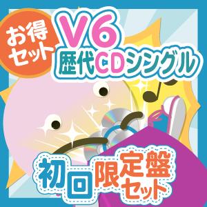 【お得セット】V6 歴代CDシングル 初回限定盤セット