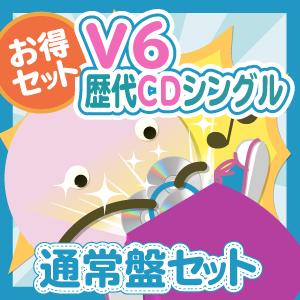 【お得セット】V6 歴代CDシングル 通常盤セット