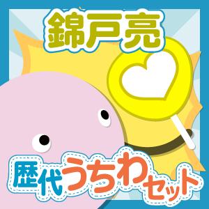 【お得セット】関ジャニ∞/錦戸亮さん 歴代ジャンボうちわ