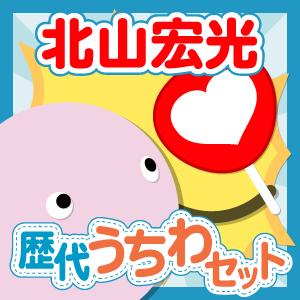 【お得セット】キスマイ/北山宏光さん 歴代ジャンボうちわ