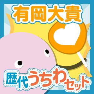 【お得セット】JUMP/有岡大貴さん 歴代ジャンボうちわ