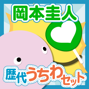 【お得セット】JUMP/岡本圭人さん 歴代ジャンボうちわ