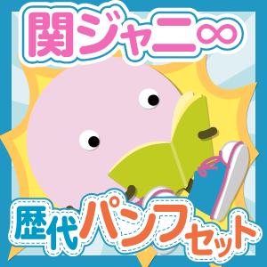 【お得セット】関ジャニ∞ 歴代ツアーパンフセット