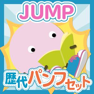 【お得セット】Hey!Say!JUMP 歴代ツアーパンフセット