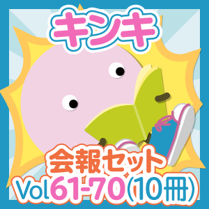会報セット KinKi Kids Vol.61-70(10冊)