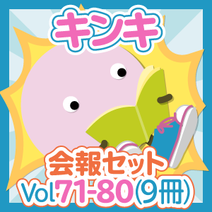 会報セット KinKi Kids Vol.71-80(9冊)