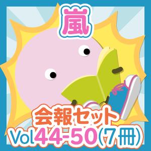 会報セット 嵐 Vol.44-50(7冊)