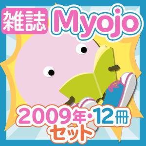 【お得セット】雑誌・Myojo[2009年・12冊]セット
