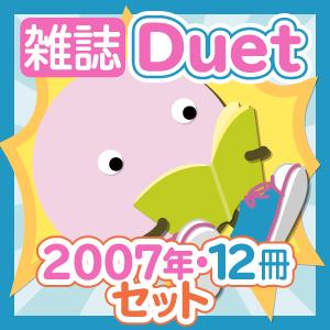 【お得セット】雑誌・Duet[2007年・12冊]セット