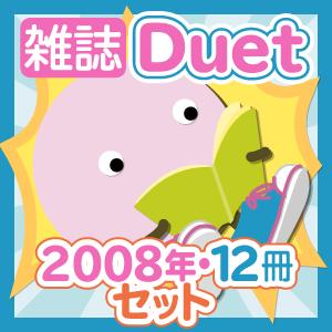 【お得セット】雑誌・Duet[2008年・12冊]セット