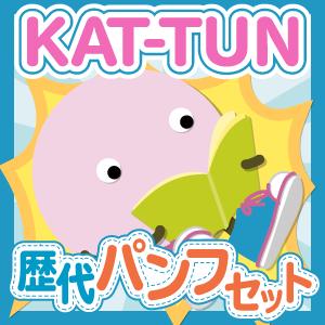 【お得セット】KAT-TUN 歴代ツアーパンフセット