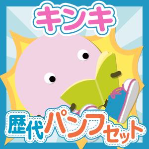 【お得セット】KinKi Kids 歴代ツアーパンフセット