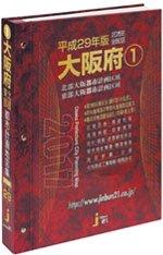 平成29年版「大阪府都市計画地図集(1)」(北部・東部版)