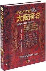 平成29年版「大阪府都市計画地図集(2)」(南部版)