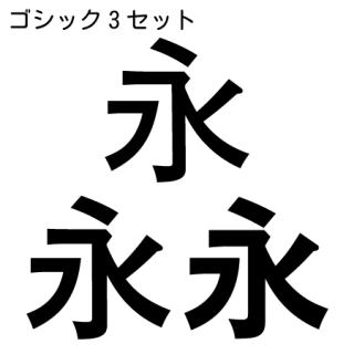 モトヤゴシック3書体セット