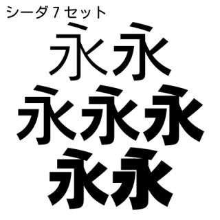 モトヤシーダ7書体セット