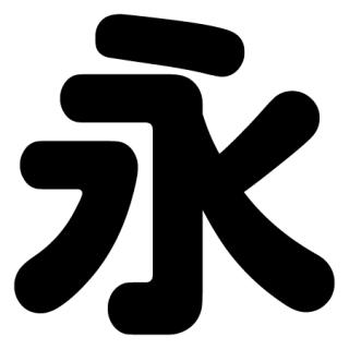 モトヤマルベリ6
