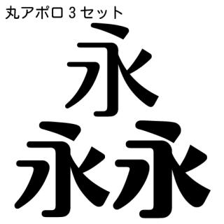 モトヤ丸アポロ3書体セット