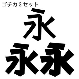 モトヤゴチカ3書体セット